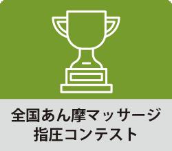 全国あん摩マッサージ・指圧コンテスト